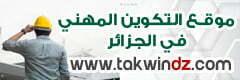 موقع التكوين المهني في الجزائر